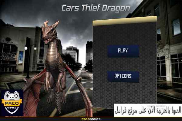 Play Cars Thief Dragon Edition